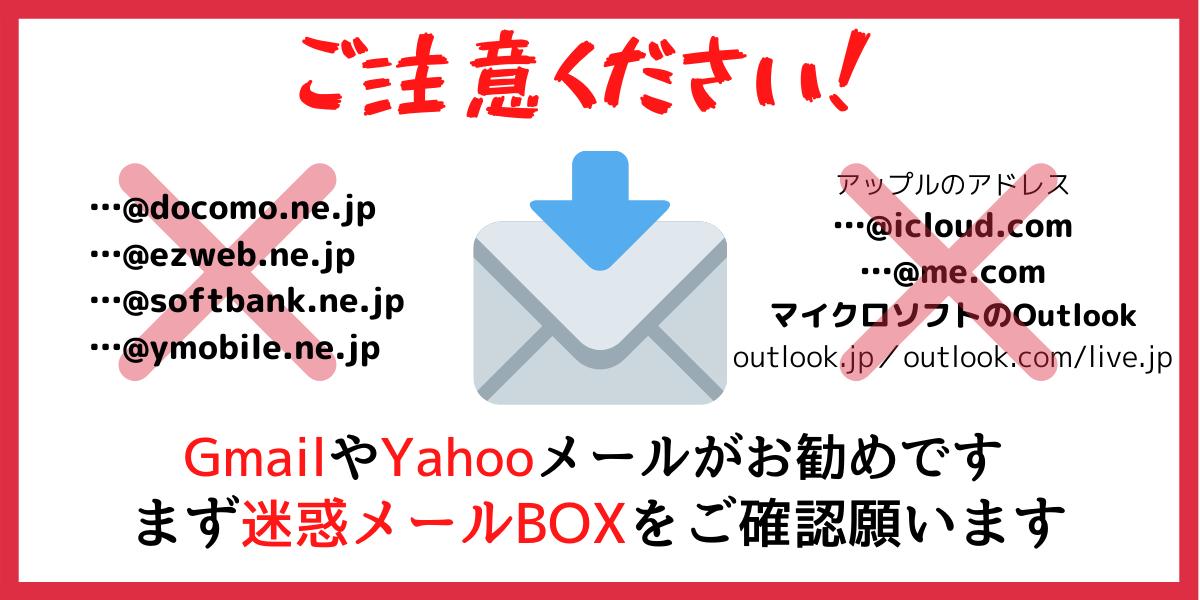 メールが届かない問題に対しての対策とアナログな対処方法について